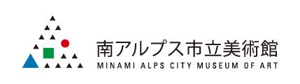 南アルプス市美術館ロゴ